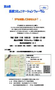 第6回医療コミュニケーション2013  11 10 ポスター完成版_ページ_1