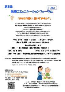 第8回医療コミュニケーションポスター 2015.11 7 3_ページ_1