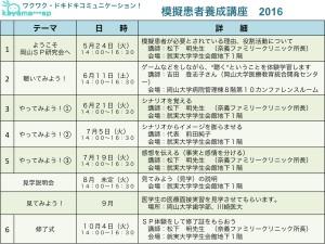 2016年度養成講座スケジュール-1